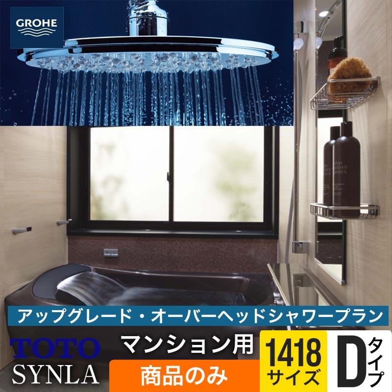 《アップグレードプラン・グローエオーバーヘッドシャワー》TOTO バスルーム SYNLA シンラ Dタイプ 1418サイズ マンション用 基本仕様 【商品のみ】