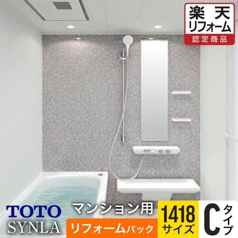 【リフォーム認定商品】TOTO バスルーム SYNLA(シンラ) Cタイプ 1418サイズ マンション用 基本仕様 【リフォームパック】 工事費込