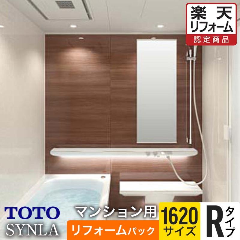 【リフォーム認定商品】TOTO バスルーム SYNLA(シンラ) Rタイプ 1620サイズ 基本仕様 マンション用 工事費込 【リフォームパック】