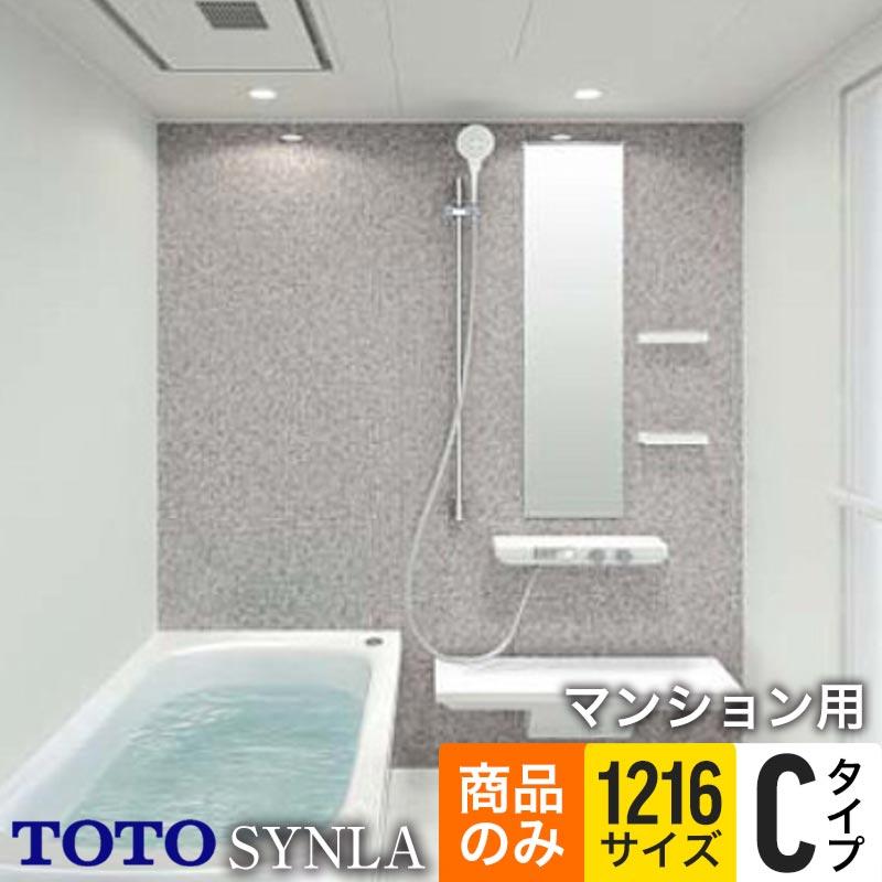 【商品のみ】TOTO バスルーム SYNLA(シンラ) Cタイプ 1216サイズ 基本仕様 マンション用