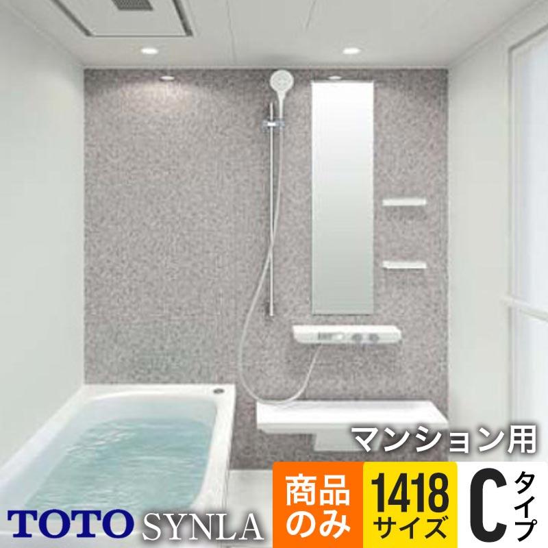 【商品のみ】TOTO バスルーム SYNLA(シンラ) Cタイプ 1418サイズ マンション用