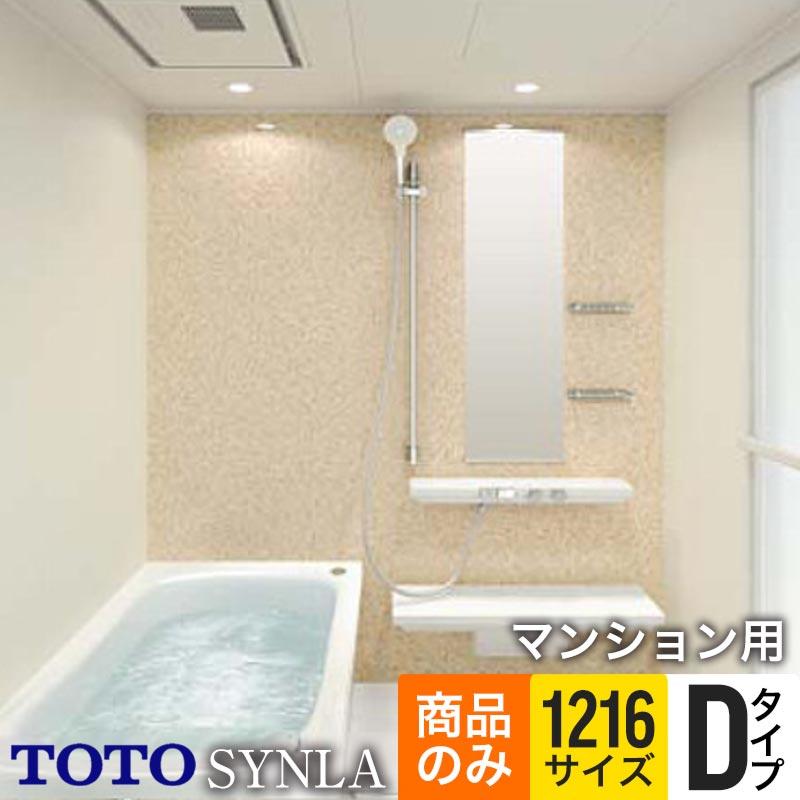 【商品のみ】TOTO バスルーム SYNLA(シンラ) Dタイプ 1216サイズ マンション用