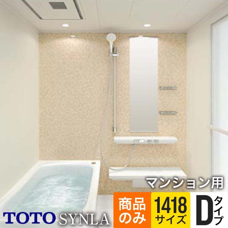 【商品のみ】TOTO バスルーム SYNLA(シンラ) Dタイプ 1418サイズ マンション用