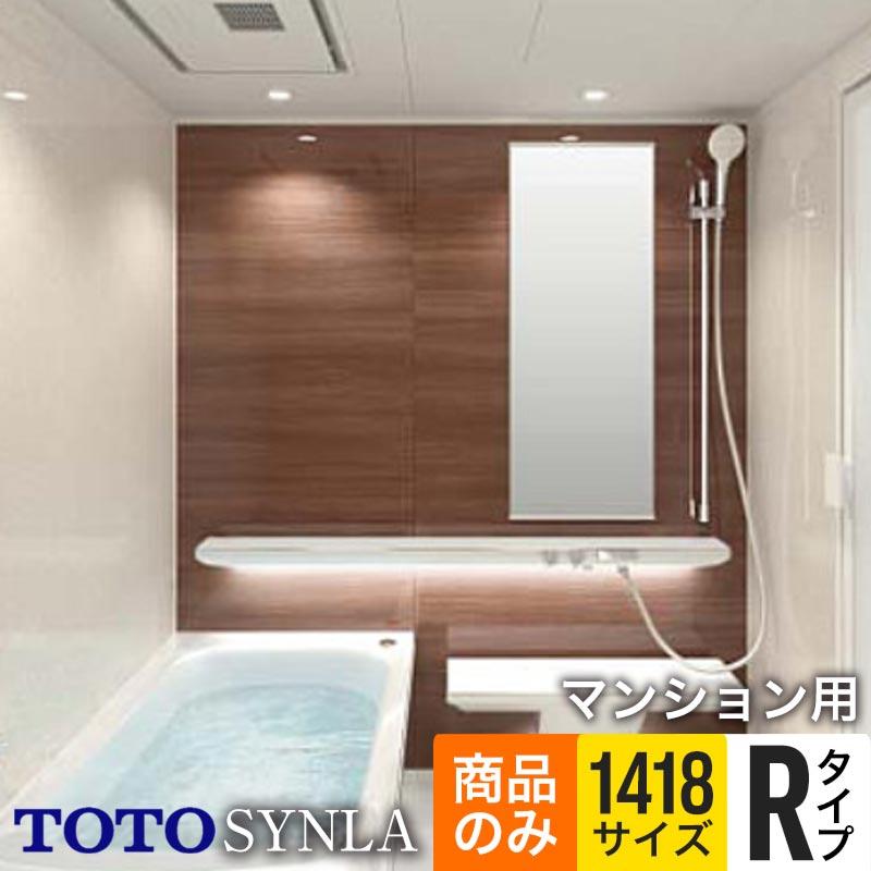【商品のみ】TOTO バスルーム SYNLA(シンラ) Rタイプ 1418サイズ マンション用