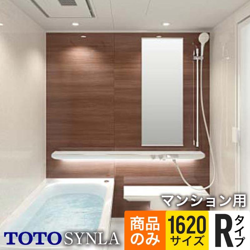 【商品のみ】TOTO バスルーム SYNLA(シンラ) Rタイプ 1620サイズ マンション用