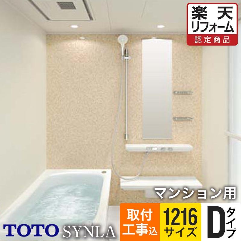 【取付工事パック】TOTO バスルーム SYNLA(シンラ) Dタイプ 1216サイズ マンション用