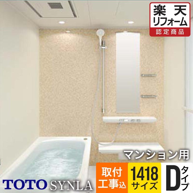 【取付工事パック】TOTO バスルーム SYNLA(シンラ) Dタイプ 1418サイズ マンション用