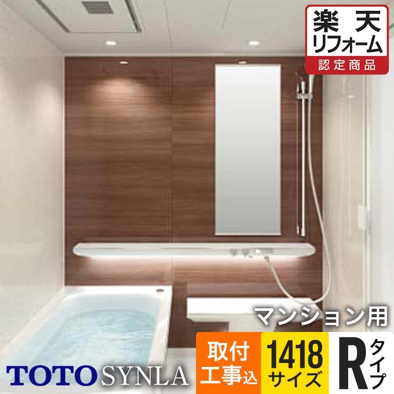 【取付工事パック】TOTO バスルーム SYNLA(シンラ) Rタイプ 1418サイズ マンション用