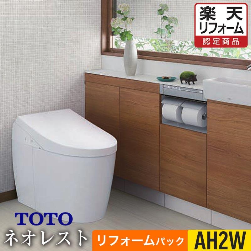 【リフォーム認定商品】 TOTO トイレ ネオレスト AH2W(カラー:ホワイト)ces9898 床排水仕様 ウォシュレット 一体形便器 【リフォームパック】