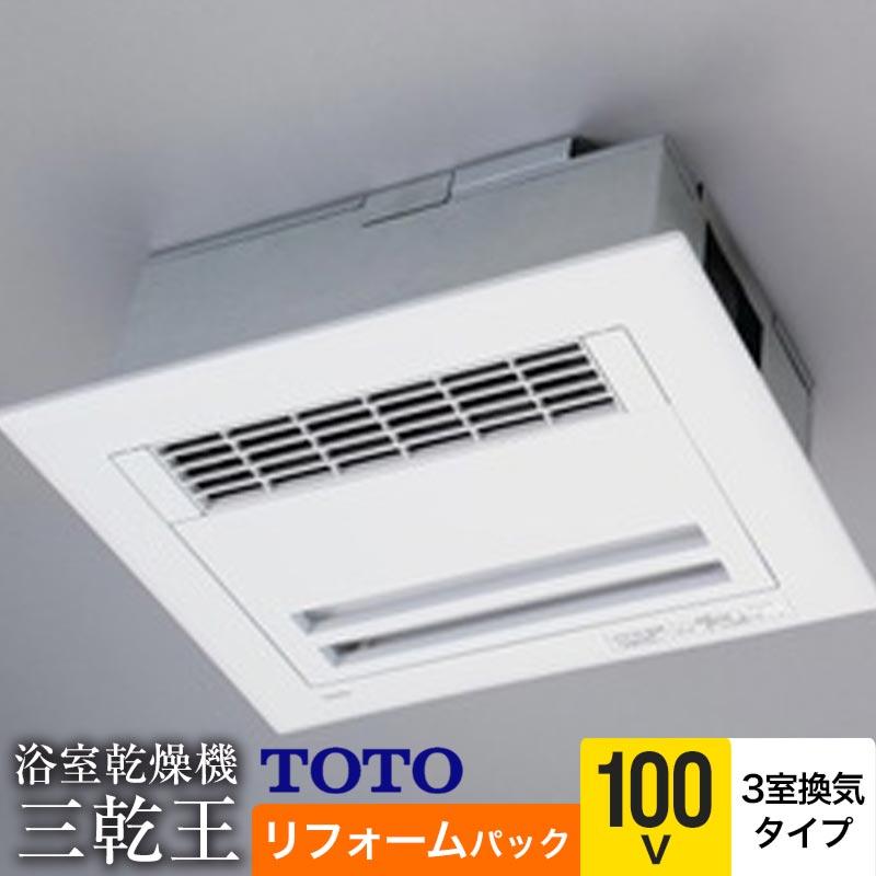 【リフォームパック】TOTO 浴室乾燥機 三乾王 TYB200シリーズ 100V3室換気タイプ【TYB213G】ヒートショック予防に【リフォーム認定商品】