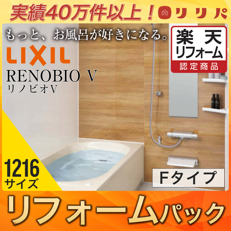 【リフォーム認定商品】 LIXIL (リクシル) バスルーム リノビオV Fタイプ 1216サイズ BKW1216F 基本仕様 工事費込 【リフォームパック】