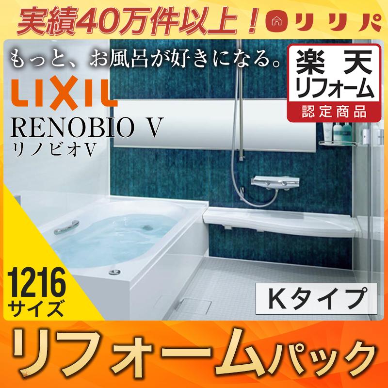 【リフォーム認定商品】LIXIL リクシル リノビオV システムバス ユニットバス お風呂 リフォーム Kタイプ 1216サイズ BKW1216K 基本仕様 工事費込 【リフォームパック】