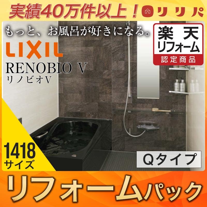 【リフォーム認定商品】LIXIL (リクシル) バスルーム リノビオV Qタイプ 1418サイズ BKW1418Q 基本仕様 工事費込 【リフォームパック】