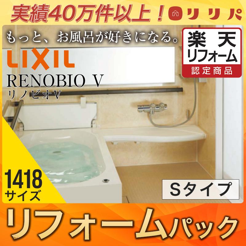 【リフォーム認定商品】LIXIL リクシル リノビオV システムバス ユニットバス お風呂 リフォーム Sタイプ 1418サイズ BKW1418S 基本仕様 工事費込 【リフォームパック】