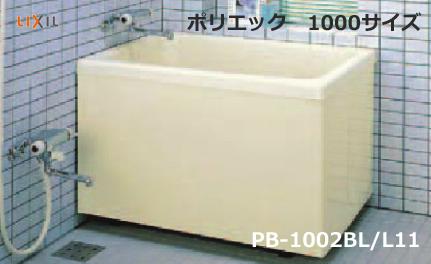 【送料無料!カード払いOK!】LIXIL ポリエック和風タイプ 1000サイズ 2方全エプロン