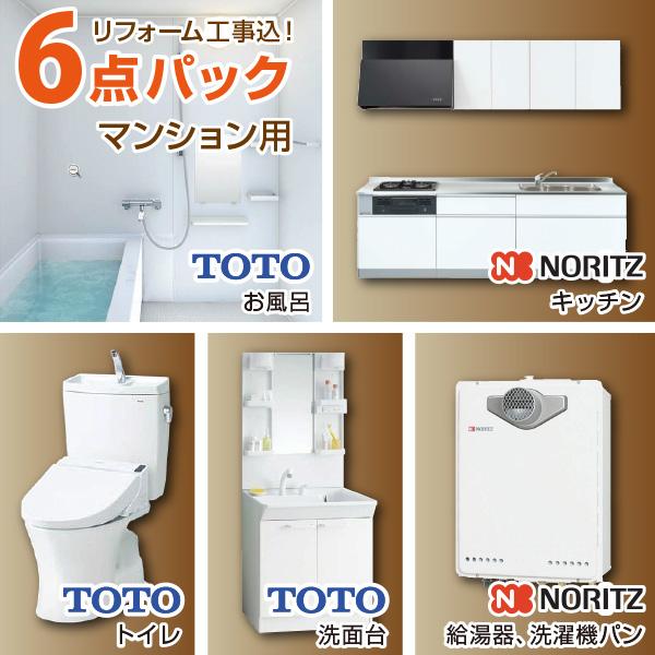 リフォーム6点パック マンション用(システムバス・システムキッチン・洗面化粧台・トイレ・洗濯機パン・給湯器)工事込み 関東限定