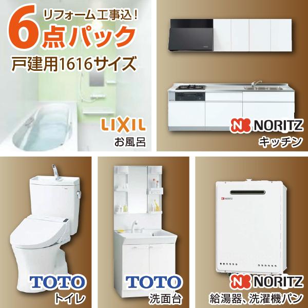 リフォーム6点パック 戸建用1616サイズ(システムバス・システムキッチン・洗面化粧台・トイレ・洗濯機パン・給湯器)工事込み 関東限定