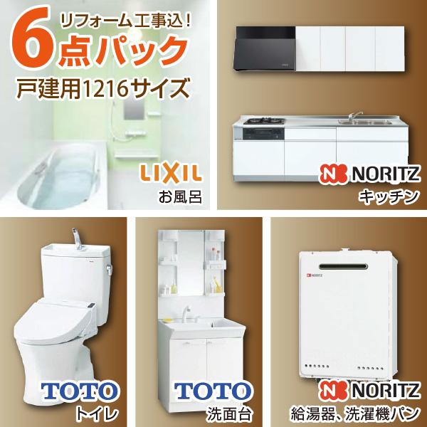 リフォーム6点パック 戸建用1216サイズ(システムバス・システムキッチン・洗面化粧台・トイレ・洗濯機パン・給湯器)工事込み 関東限定