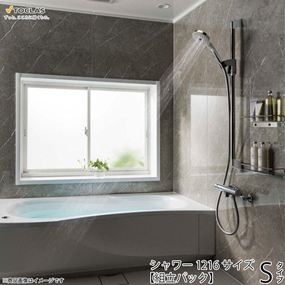 日本の浴室の快適性を追求する 通販 デザイン思想 待望 トクラスバスルームエブリィシャワータイプ シャワー 1216 リフォーム お手入れ楽 組立パック Sタイプ 1216サイズ 心地いい 綺麗