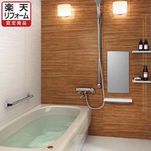トクラスマンション用バスルームヴィタールベーシックプランMMグレード1116【リフォーム認定商品】