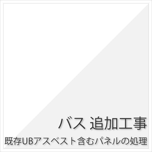 バス 追加工事 既存UBアスベスト含むパネルの処理