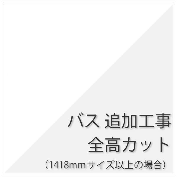 バス 追加工事 全高カット(1418サイズ以上)