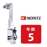 【送料無料】ノーリツ ガスバランス形ふろがま 浴室内設置バランス形 5号シャワー GUQ-5D-BL