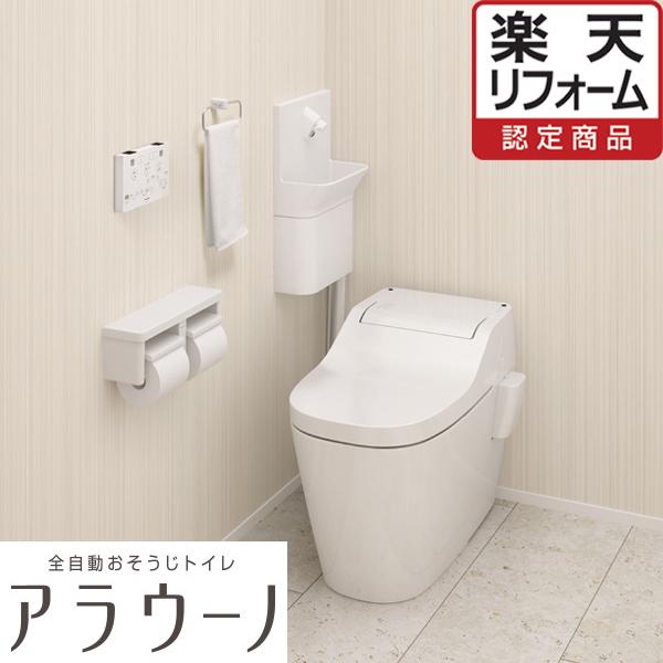 【リフォーム認定商品】 Panasonic トイレ アラウーノ S2 全自動おそうじトイレ 壁排水タイプ 排水ピッチ155mm 工事費込 リフォームパック