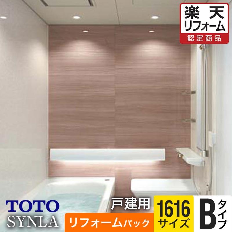 【リフォーム認定商品】 TOTO バスルーム SYNLA シンラ Bタイプ 1616サイズ 基本仕様 工事費込 【リフォームパック】