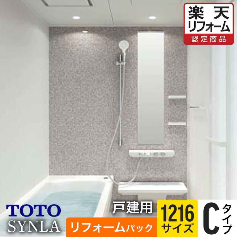 【リフォームパック】TOTO バスルーム SYNLA(シンラ) Cタイプ 1216サイズ