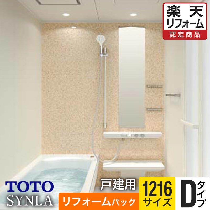 【リフォームパック】TOTO バスルーム SYNLA(シンラ) Dタイプ 1216サイズ