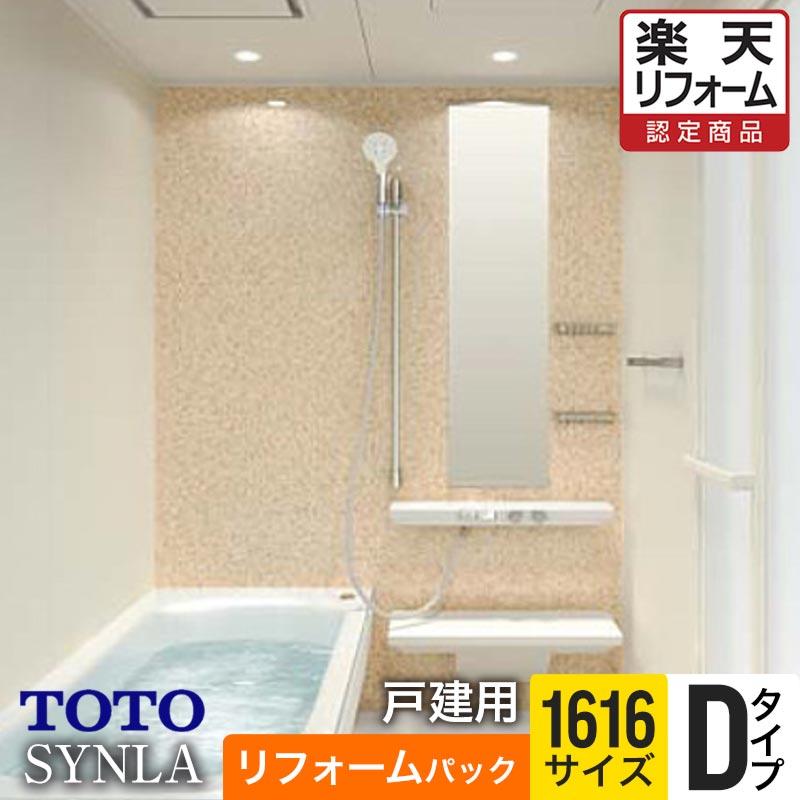 【リフォームパック】TOTO バスルーム SYNLA(シンラ) Dタイプ 1616サイズ