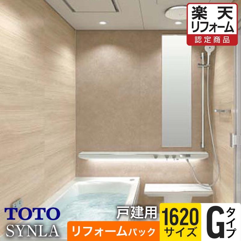 【リフォーム認定商品】 TOTO バスルーム SYNLA(シンラ) Gタイプ 1620サイズ 基本仕様 工事費込 【リフォームパック】