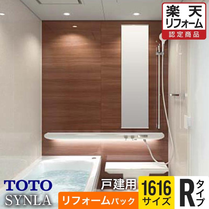 【リフォーム認定商品】 TOTO バスルーム SYNLA シンラ Rタイプ 基本仕様 1616サイズ 工事費込 【リフォームパック】