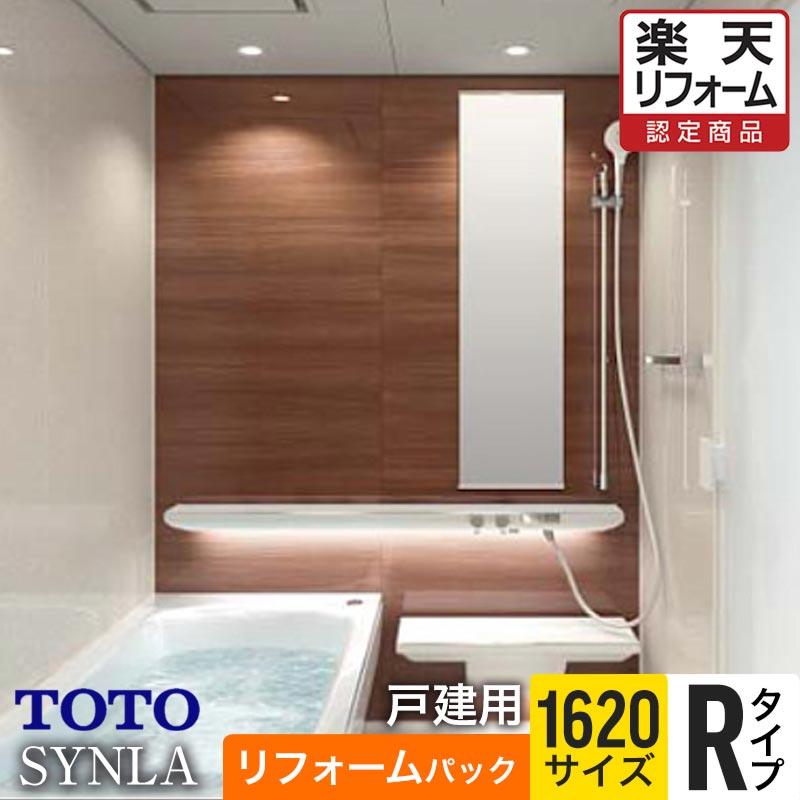 【リフォーム認定商品】 TOTO バスルーム SYNLA シンラ Rタイプ 1620サイズ 基本仕様 工事費込 【リフォームパック】