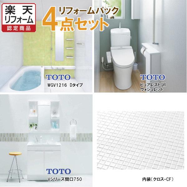 【リフォーム認定商品】マンション1216・洗面・トイレ・内装(洗面・トイレ)