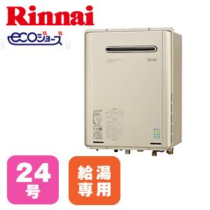 【送料無料】リンナイ 給湯器エコジョーズ 設置フリー 屋外壁掛用 給湯専用24号【リモコン別売】
