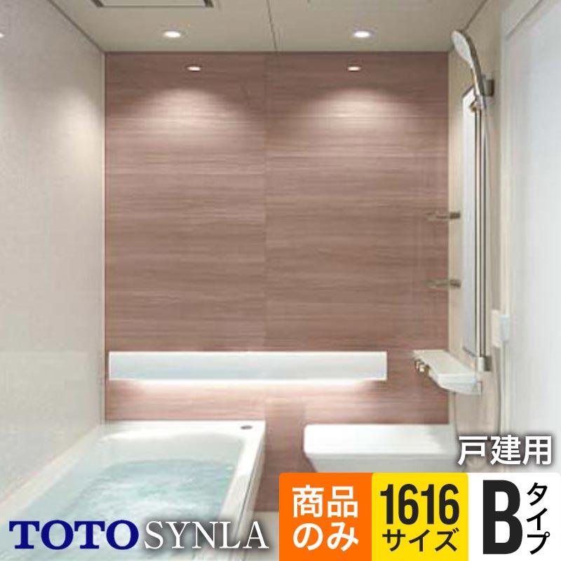 【商品のみ】TOTO バスルーム SYNLA(シンラ) Bタイプ 1616サイズ 基本仕様
