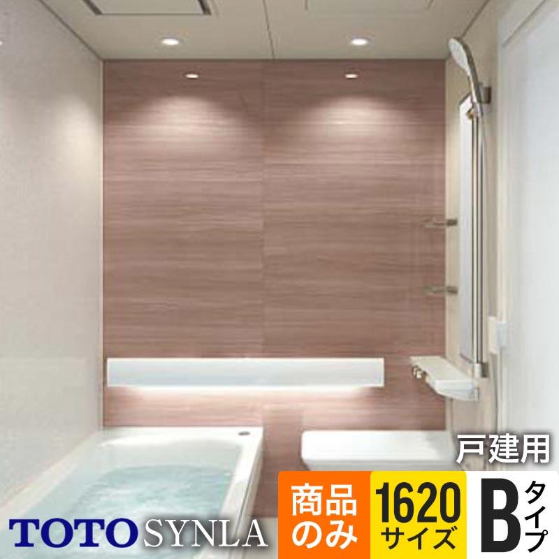 【商品のみ】TOTO バスルーム SYNLA(シンラ) Bタイプ 1620サイズ 基本仕様