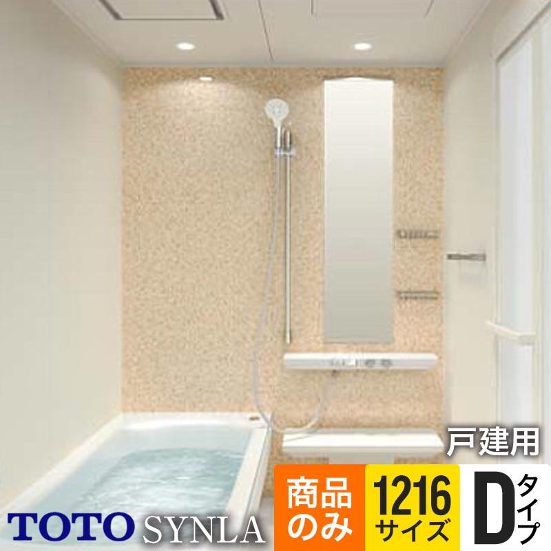 【商品のみ】TOTO バスルーム SYNLA(シンラ) Dタイプ 1216サイズ 基本仕様