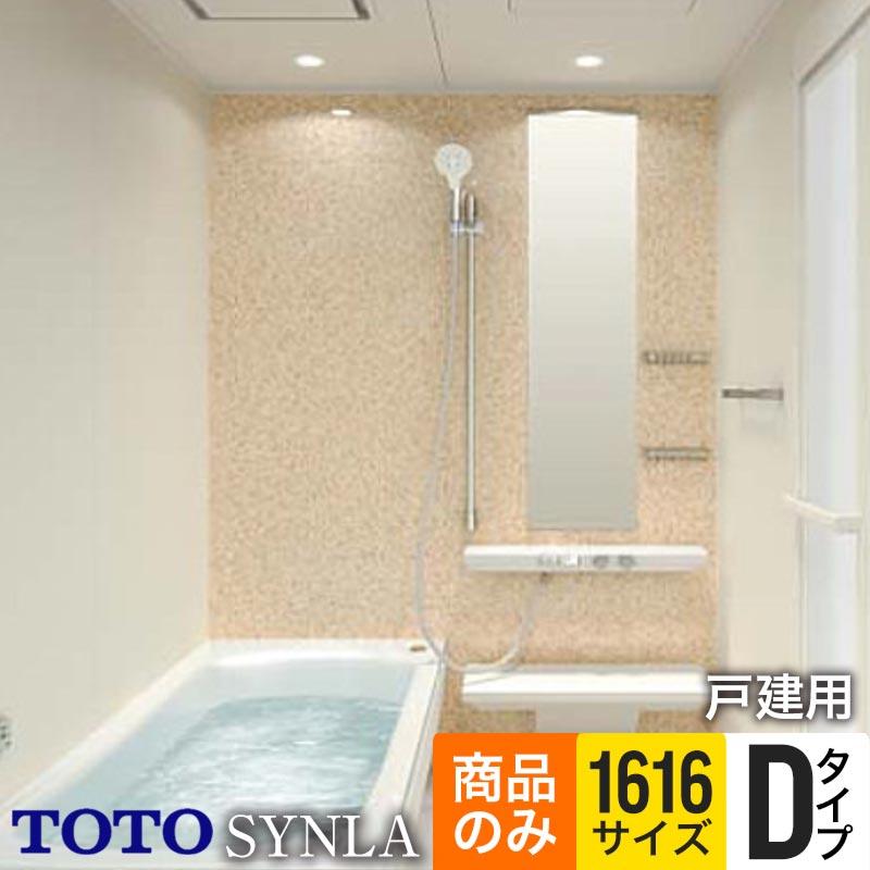 【商品のみ】TOTO バスルーム SYNLA(シンラ) Dタイプ 1616サイズ 基本仕様