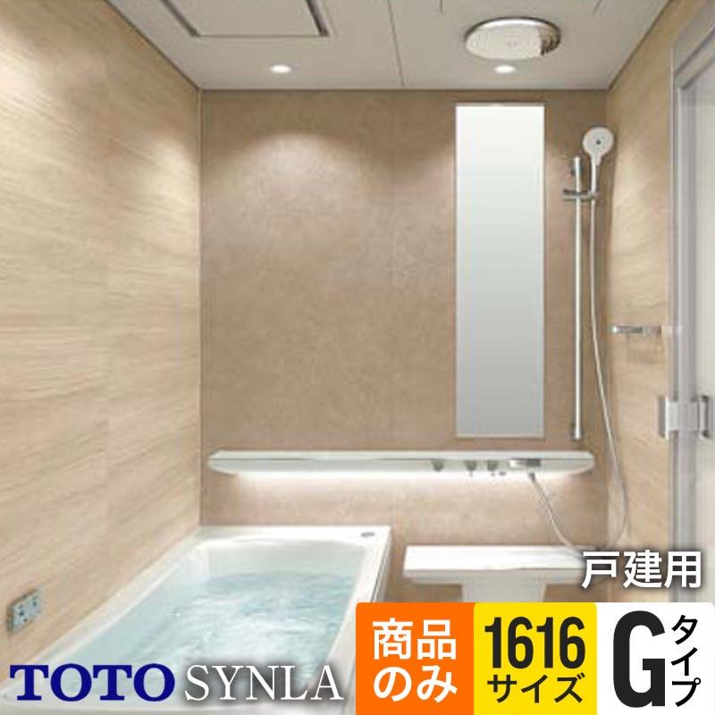 TOTO トートー SYNLA シンラシステムバス お風呂 リフォーム Gタイプ 1616サイズ 基本仕様【商品のみ】