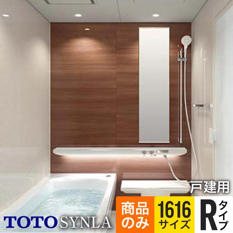 【商品のみ】TOTO バスルーム SYNLA(シンラ) Rタイプ 1616サイズ 基本仕様