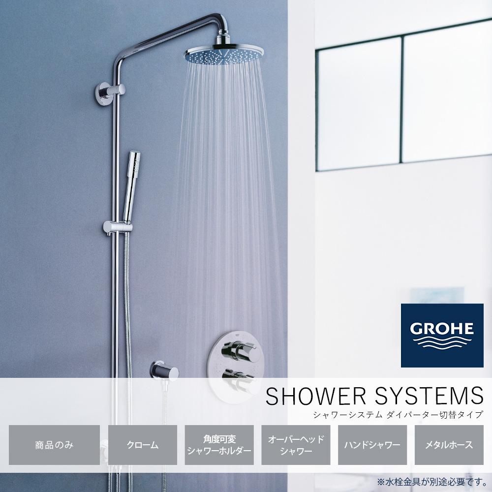 【商品のみ】グローエ(GROHE)シャワーシステム ダイバーター切替タイプ(27 058 00J)オーバーヘッドシャワー