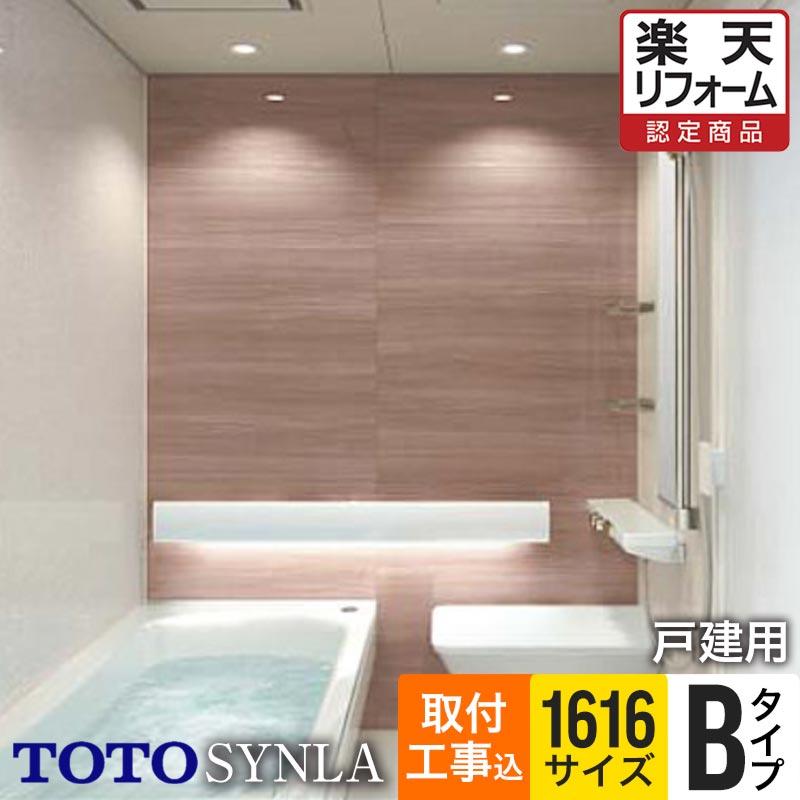 【取付工事パック】TOTO バスルーム SYNLA(シンラ) Bタイプ 1616サイズ 基本仕様 【リフォーム認定商品】