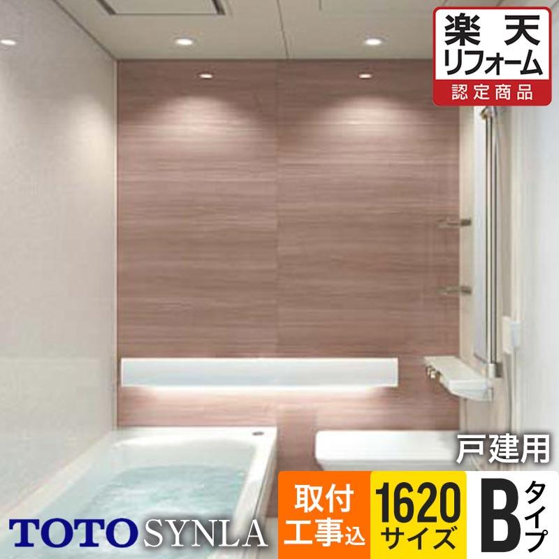 【取付工事パック】TOTO バスルーム SYNLA(シンラ) Bタイプ 1620サイズ 基本仕様 【リフォーム認定商品】