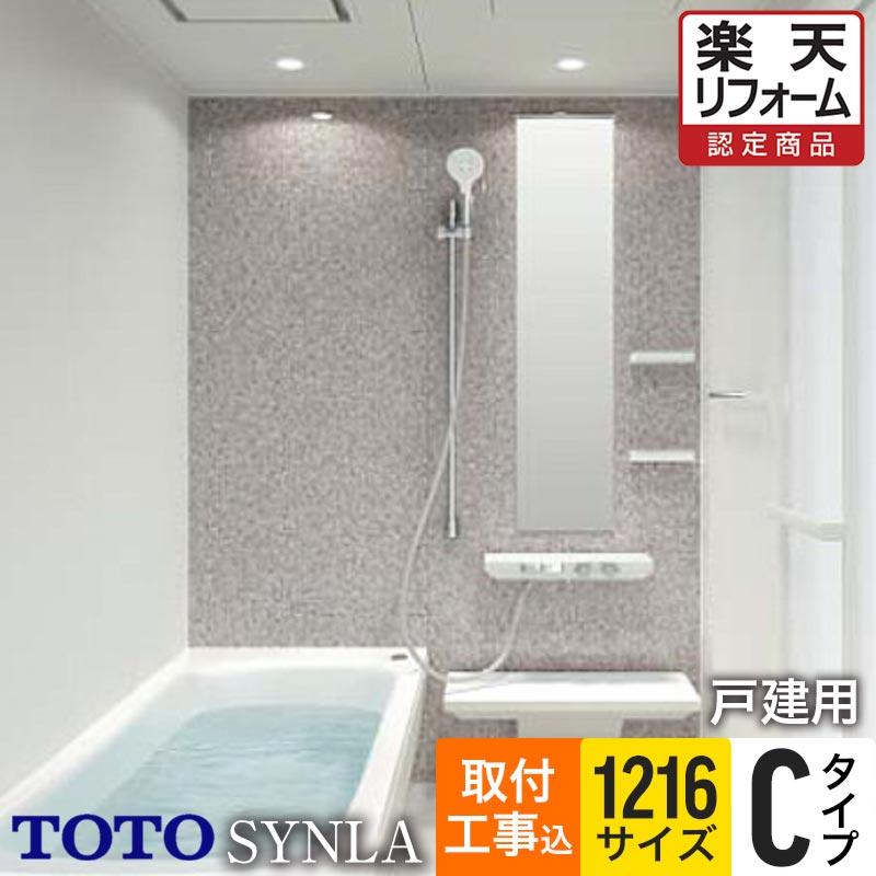 【取付工事パック】TOTO バスルーム SYNLA(シンラ) Cタイプ 1216サイズ 基本仕様 【リフォーム認定商品】