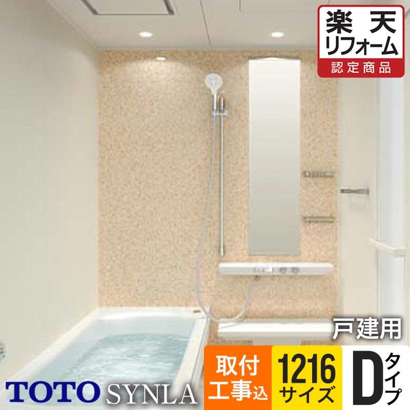 【取付工事パック】TOTO バスルーム SYNLA(シンラ) Dタイプ 1216サイズ 基本仕様 【リフォーム認定商品】