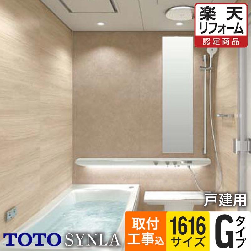 【取付工事パック】TOTO バスルーム SYNLA(シンラ) Gタイプ 1616サイズ 基本仕様 【リフォーム認定商品】