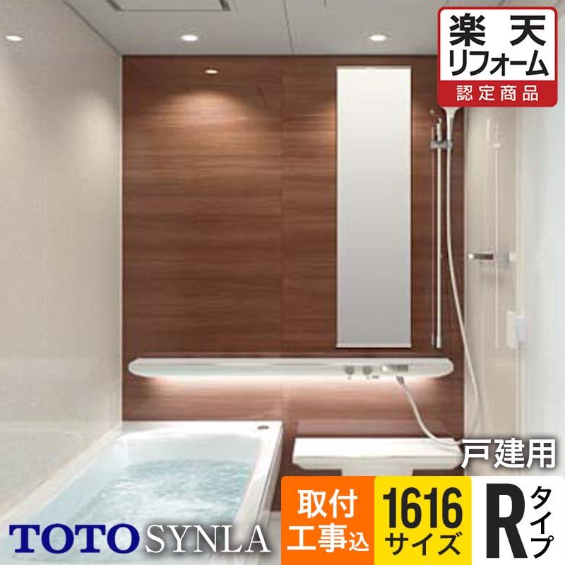【取付工事パック】TOTO バスルーム SYNLA(シンラ) Rタイプ 1616サイズ 基本仕様 【リフォーム認定商品】